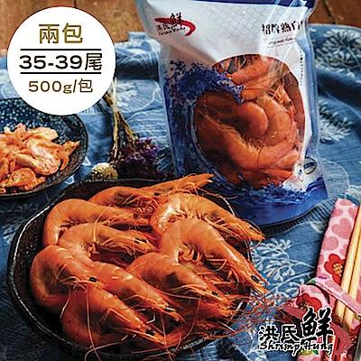 洪氏鮮蝦 SGS無毒即食熟白蝦 2包/每包35-39尾/500g/包(無毒急凍鮮蝦)
