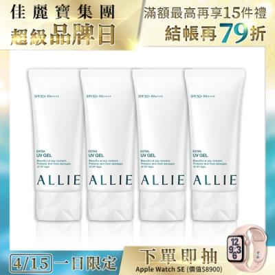 ★Kanebo 佳麗寶 ALLIE EX UV高效防曬亮白水凝乳N 90g(4入團購組)