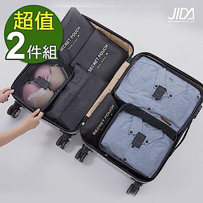 JIDA 輕生活多彩升級版行李箱/衣物收納7件套組(2入)