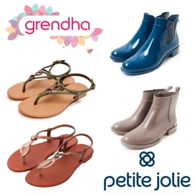 【夏日雨天特輯】Grendha波希米亞女王涼鞋 x Petite Jolie果凍小天后果凍靴