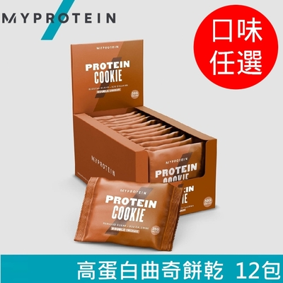 【英國 MYPROTEIN】Cookie 高蛋白曲奇餅乾(12 x 75g/盒)