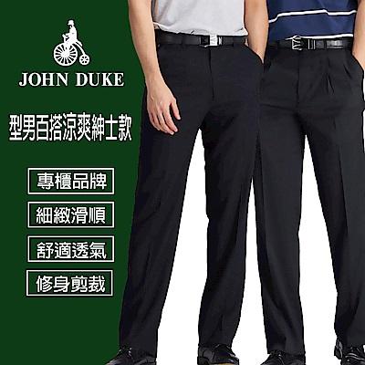 JOHN DUKE約翰公爵型男百搭涼爽西褲