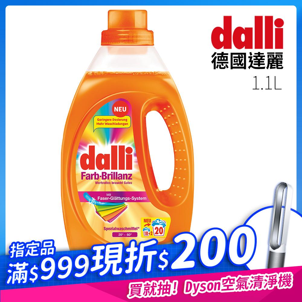 德國Dalli 艷色洗衣精(1.1L/瓶)