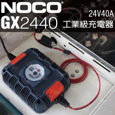 【NOCO Genius】GX2440工業級充電器24V40A/維護修護 保養電池 快充