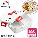 Hello Kitty 大臉凱蒂貓便當盒 保鮮餐盒 辦公旅行通用 650ML-白