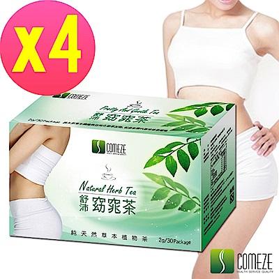 COMEZE康澤 舒沛窈窕茶(30包/盒)x4盒組第二代超強順暢代謝配方