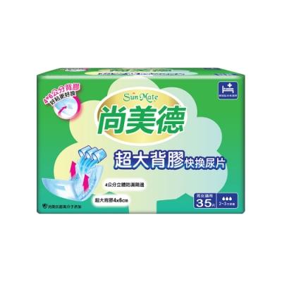 尚美德 超大背膠快換尿片35片x6包/箱(尚美德 尿片 日用)