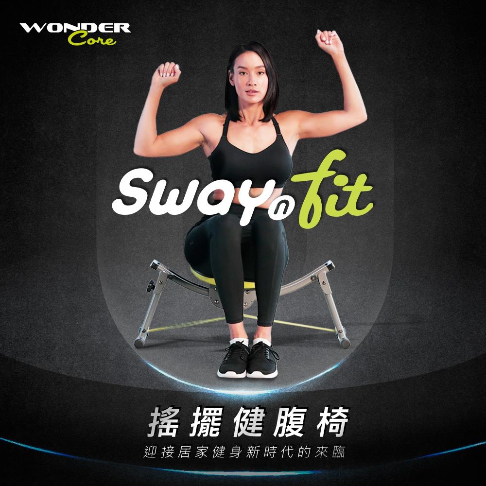 【Wonder Core】Sway N Fit搖擺健腹椅