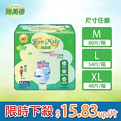 Sun Mate尚美德 成人褲型紙尿褲 輕柔方便褲(6包/箱)-成人紙尿褲-褲型紙尿褲