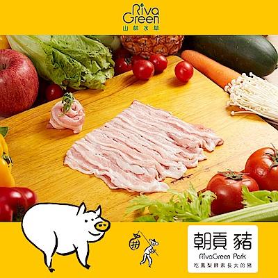 【山林水草】朝貢豬 五花肉片5包 (220g/包) 小家庭經濟含運組
