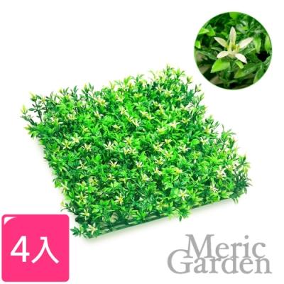 【Meric Garden】超仿真休閒星辰花草皮地(25*25*4CM) 4入/組