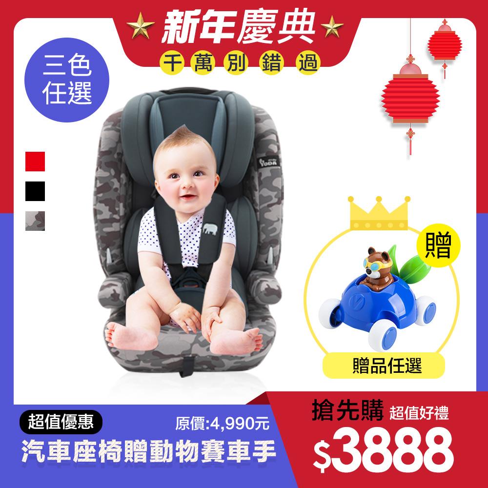 YoDa 第二代成長型兒童安全座椅-三色可選