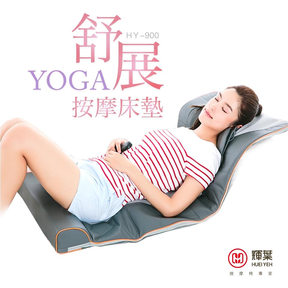 輝葉 YOGA舒展按摩床墊HY-900