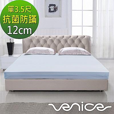 【Venice】單大3.5尺 波浪款-12cm日本抗菌防螨記憶床墊(藍色)