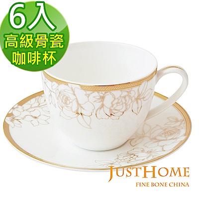 Just Home燦金玫瑰高級骨瓷6入咖啡杯盤組(不附收納架)