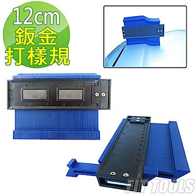 良匠工具 12cm鈑金打樣規 /複製畫線 /取型 /取形 /輪廓 /量弧器 /弧度尺