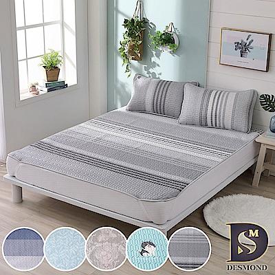 DESMOND 天絲乳膠涼蓆墊 單人加大3.5尺 贈同款枕套 多款任選