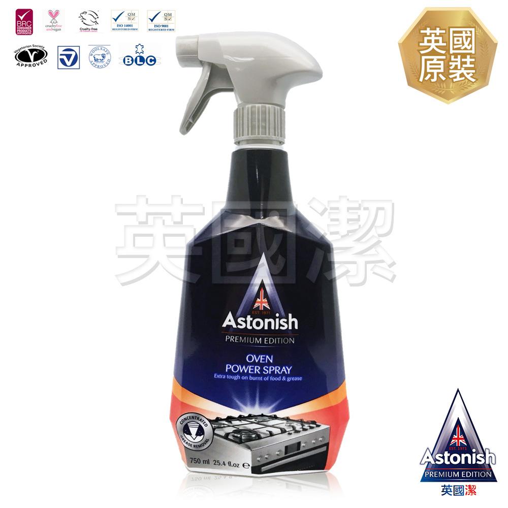 Astonish英國潔 速效烤箱清潔劑1瓶(750mlx1)