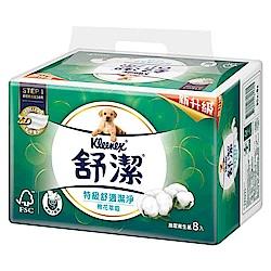 舒潔衛生紙90抽8包x8串/箱
