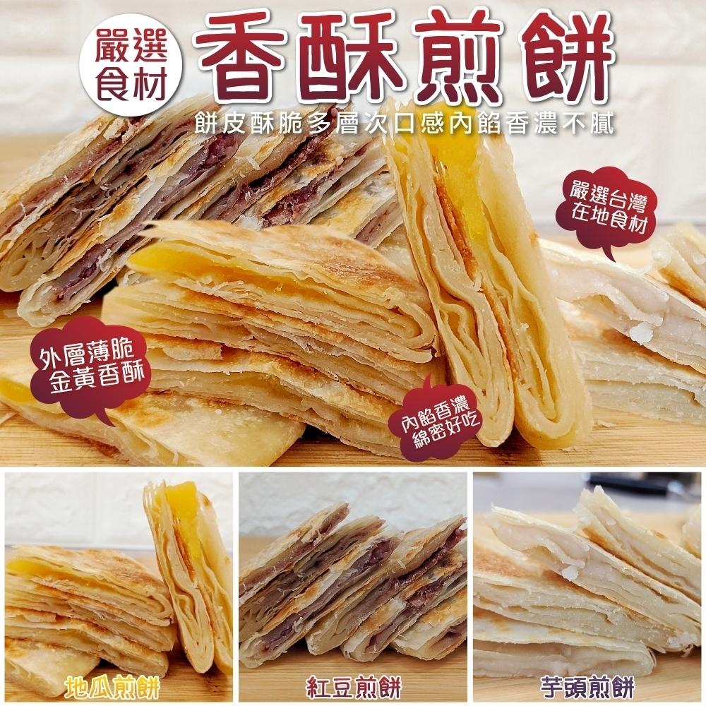 【海陸管家】大同映鮮大甲芋頭/地瓜/紅豆煎餅3包(每包3片)
