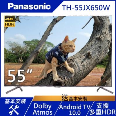 Panasonic國際 55吋 4K UHD Androud 10.0連網液晶顯示器+視訊盒 TH-55JX650W