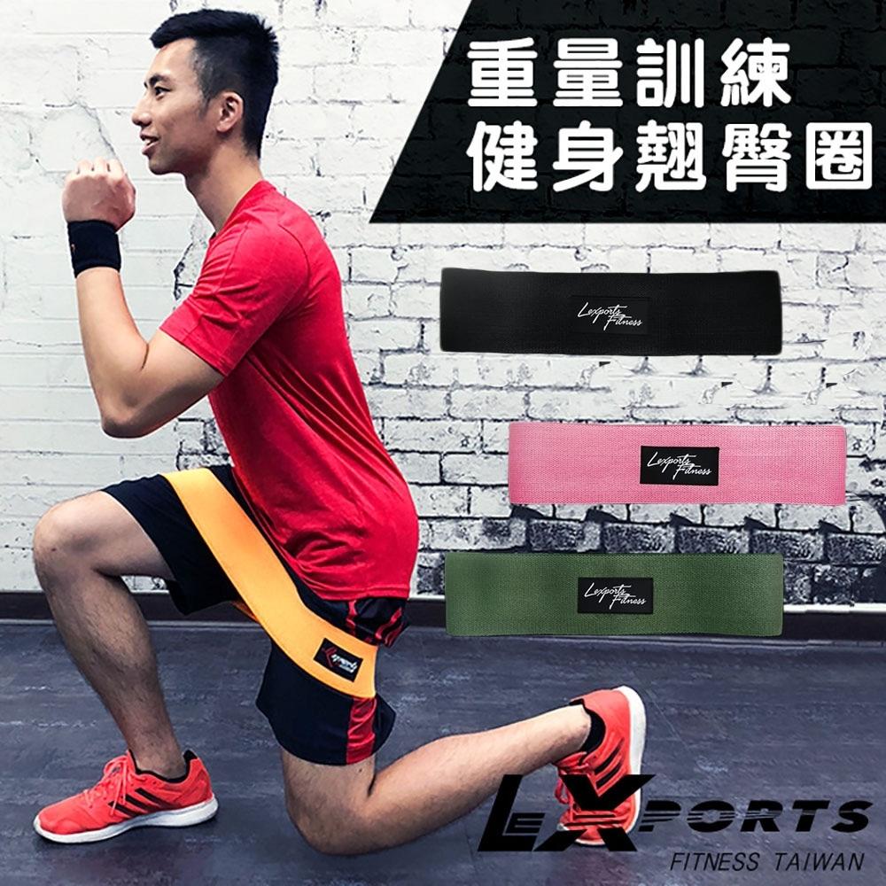 LEXPORTS 重量訓練健身翹臀圈-進階版2-0-2入