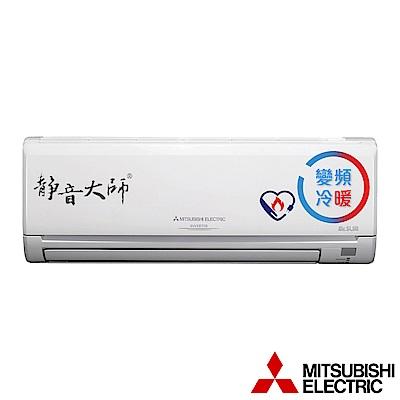 MITSUBISHI三菱5-6坪變頻冷暖冷氣MUZ-GE35NA/MSZ-GE35NA