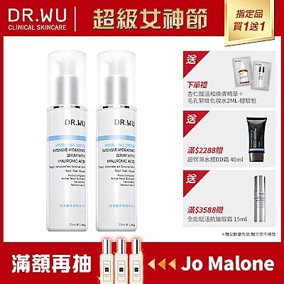 (加碼買一送一)DR.WU玻尿酸保濕精華液35ML