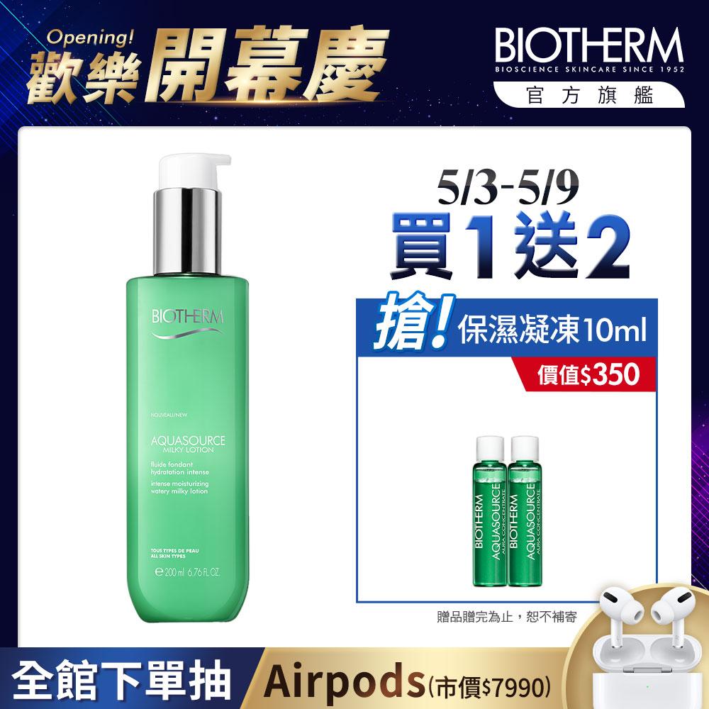 【官方直營】Biotherm 碧兒泉 水光草保濕凝乳 200ml (BIOTHERM碧兒泉)