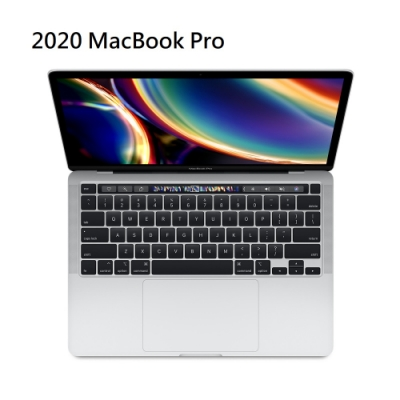 2020 MacBook Pro 13.3吋/2.0GHZ 第十代 i5 /16GB/1TB Touch Bar 銀色 MWP82TA/A