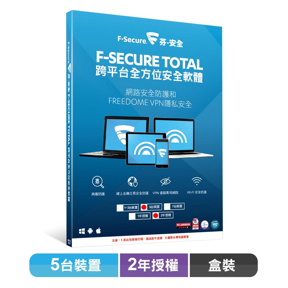 F-Secure TOTAL 跨平台全方位安全軟體5台裝置2年授權