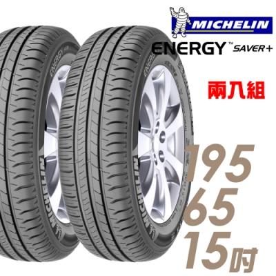 【米其林】SAVER+ 省油耐磨輪胎_二入組_195/65/15(SAVER+)