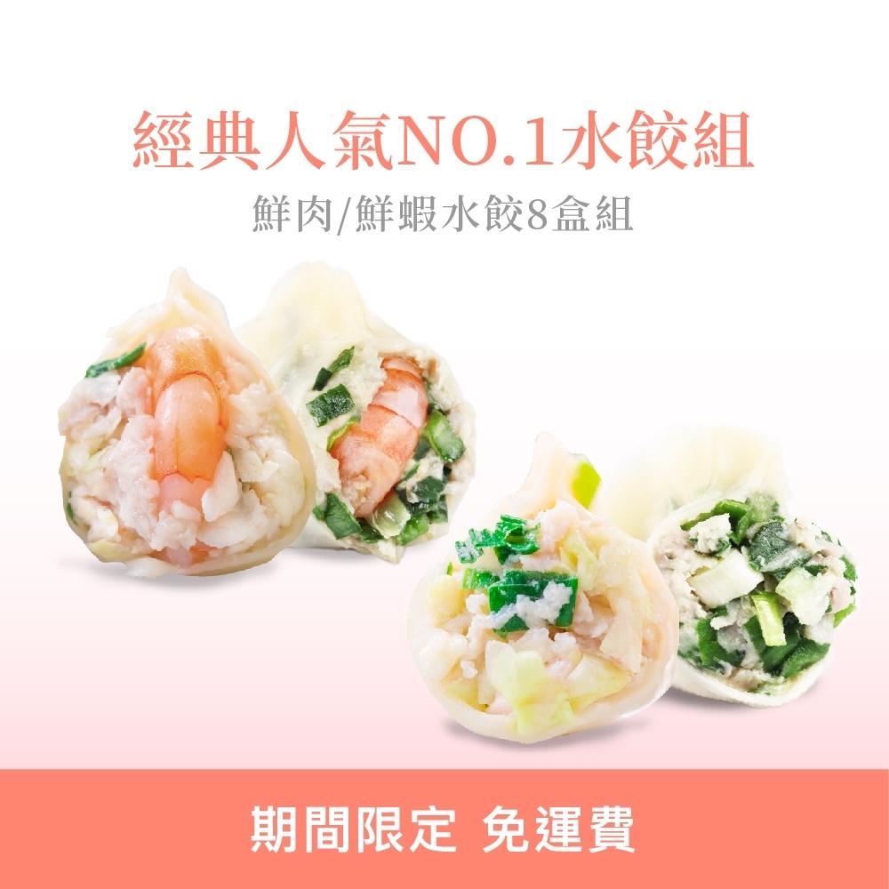 果貿吳媽家 經典人氣No.1 鮮肉+鮮蝦水餃組