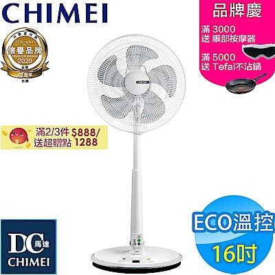 [時時樂限定]CHIMEI 奇美16吋DC微電腦溫控節能風扇 DF-16B0ST