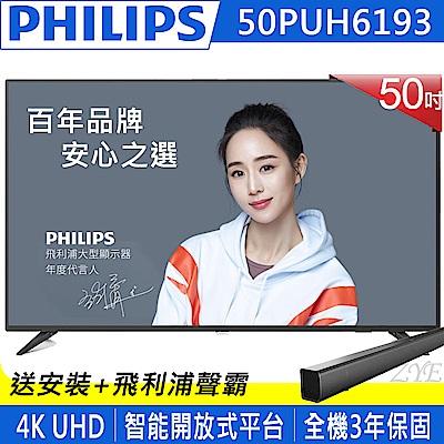 PHILIPS飛利浦 50吋 4K UHD聯網液晶顯示器+視訊盒 50PUH6193