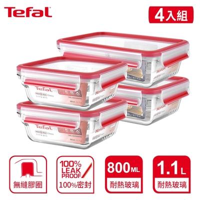 Tefal法國特福 新一代無縫膠圈耐熱玻璃保鮮盒800ML*2+1.1L*2(4件組長形)