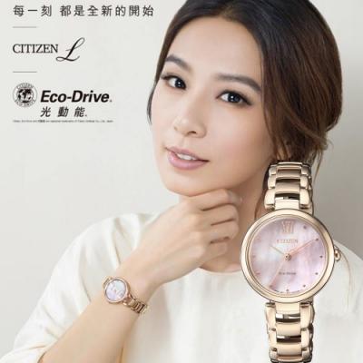 CITIZEN L系列 經典風采光動能女錶(EM0533-82Y)28mm