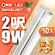 (10入)舞光 2呎LED支架燈 T5 9W 一體化層板燈 不斷光間接照明 2年保固 product thumbnail 1