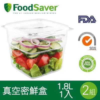 美國FoodSaver-真空密鮮盒1入(大-1.8L)[2組/2入]