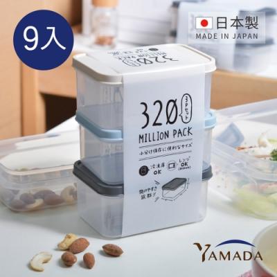 日本山田YAMADA 日製冰箱冷凍冷藏保鮮收納盒(可微波)-320ml-9入組混色