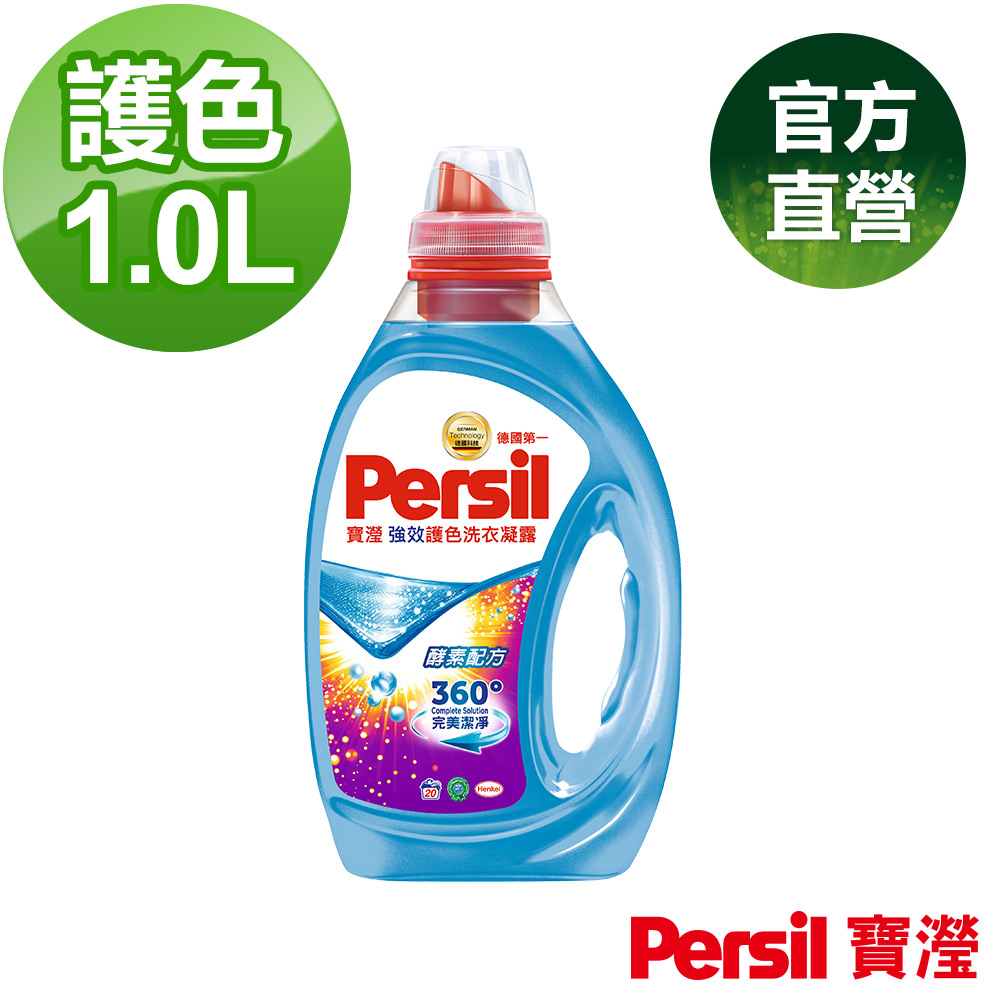 Persil 寶瀅強效護色洗衣凝露1L