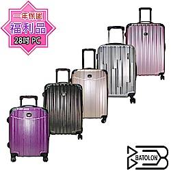 (福利品 28吋) Batolon寶龍 PC混款TSA鎖硬殼箱/行李箱