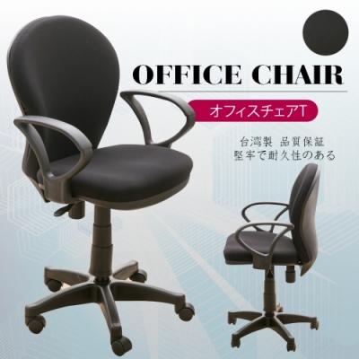 【A1】亞伯斯人體工學D扶手電腦椅/辦公椅-箱裝出貨(黑色1入)