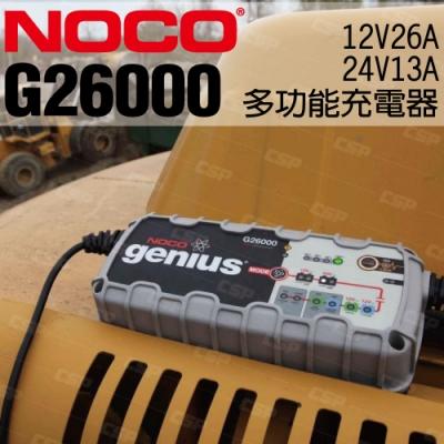 【NOCO Genius】G26000多功能充電器12V.24V/電池 電瓶充電 維護保養