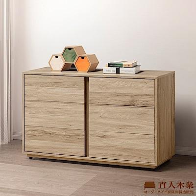 日本直人木業-MORAND北美橡木121CM六斗櫃