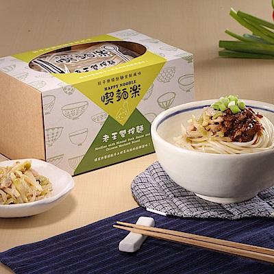 喫麵樂常溫乾拌麵+經典口味鮮肉餃子