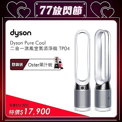 Dyson戴森 Pure Cool 二合一涼風扇智慧空氣清淨機 TP04