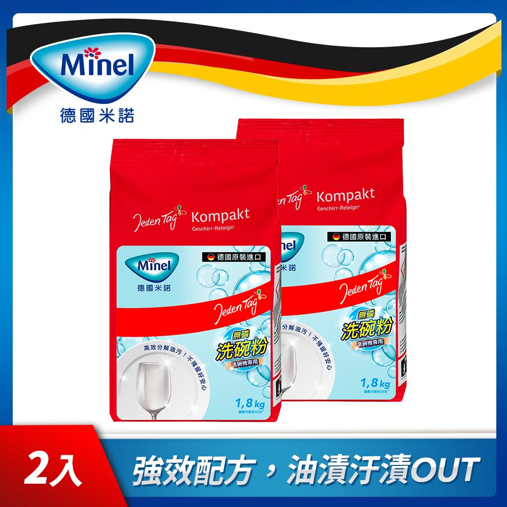 德國Minel 洗碗機專用無磷洗碗粉1.8kgx2入