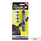 Lenspen NLP-1鏡頭清潔筆(艾克鍶公司貨)