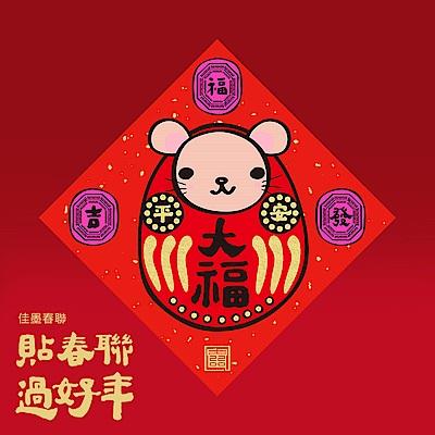 佳墨 2020鼠年春聯-食來運轉-斗方-大福